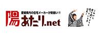 陽当たり.net
