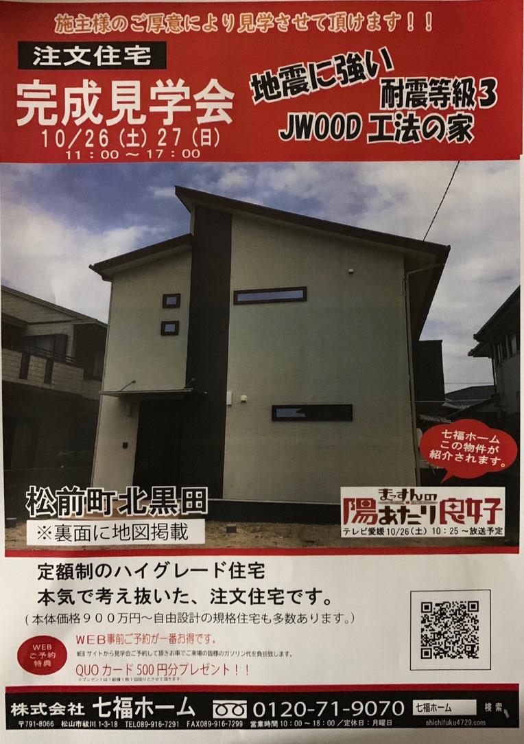 10/26(土)27(日)は松前町北黒田で完成見学会!