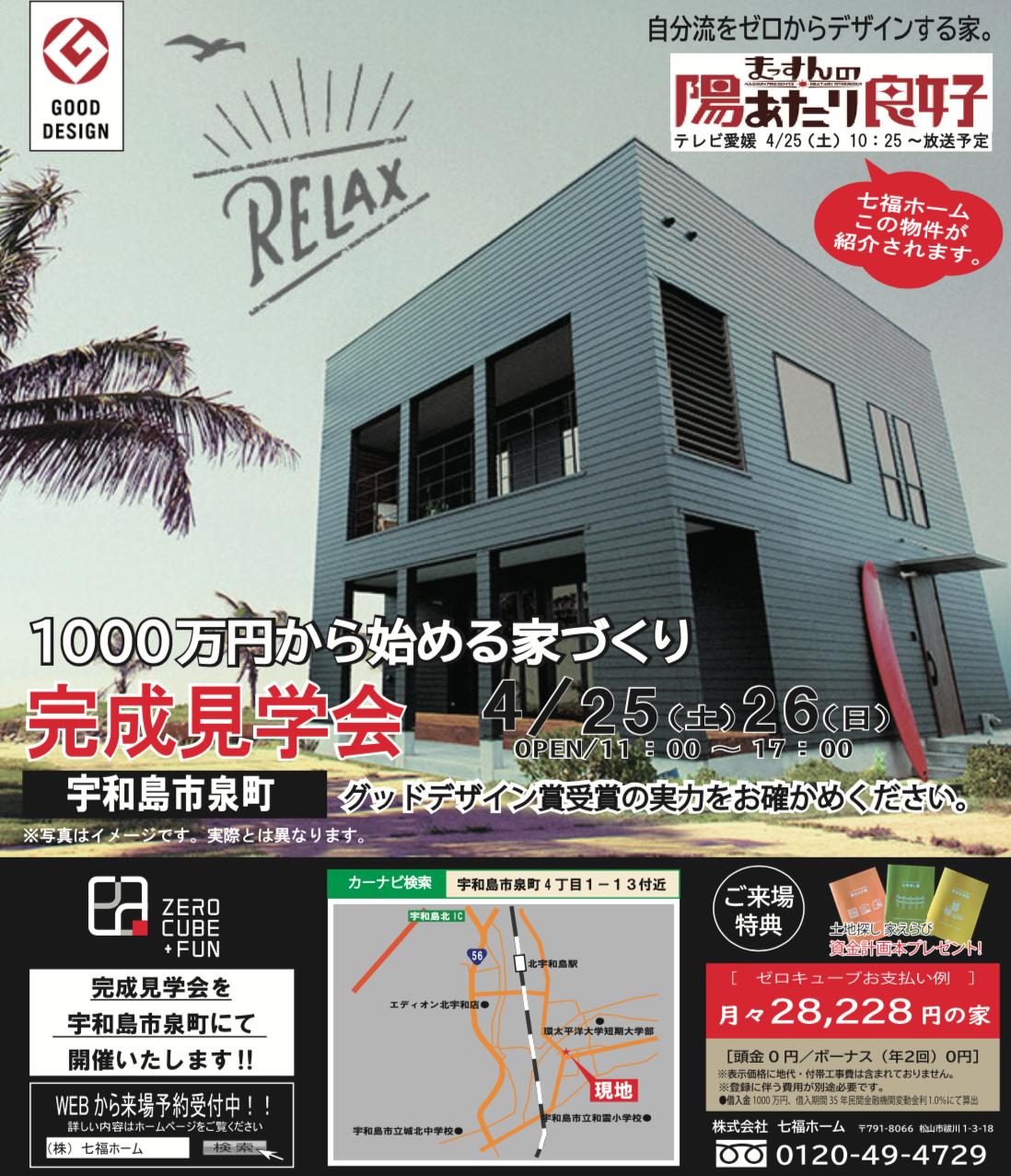 4/25(土)26(日)は宇和島でオープンハウス見学会