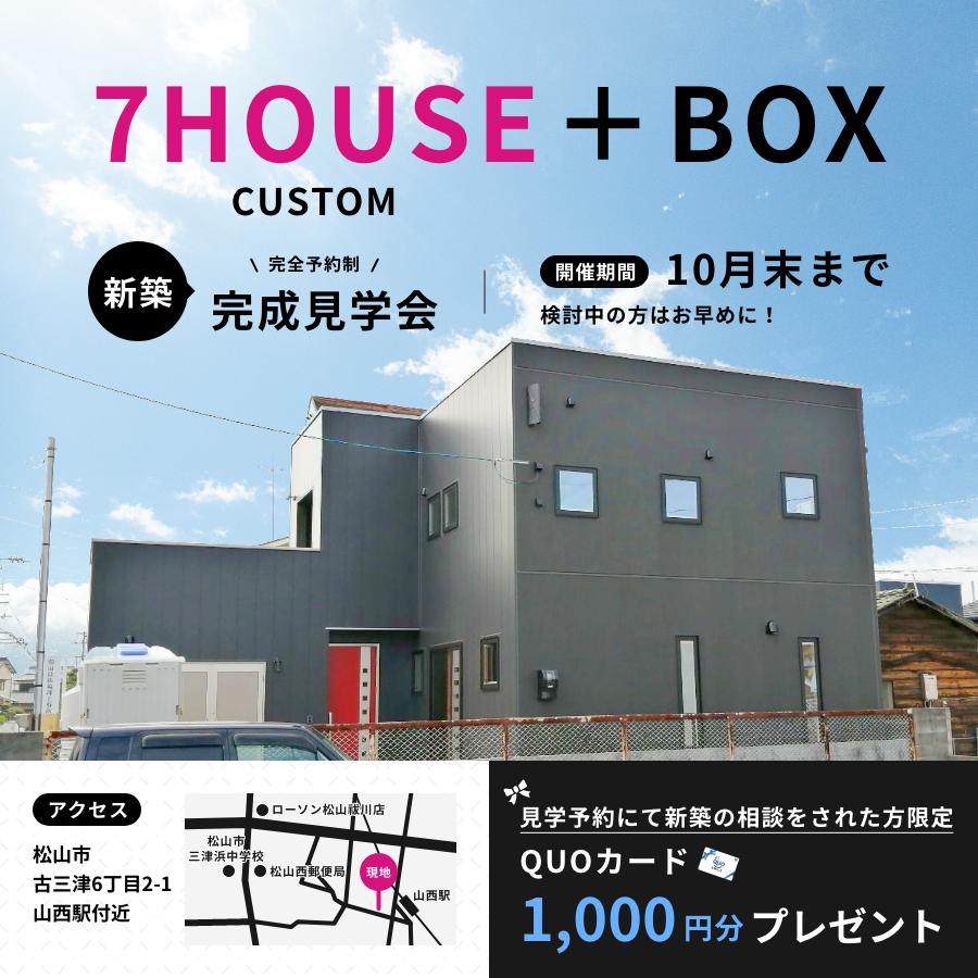 松山市古三津でオープンハウス見学会!