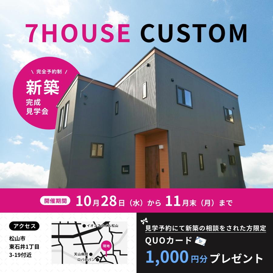 松山市東石井でオープンハウス見学会!