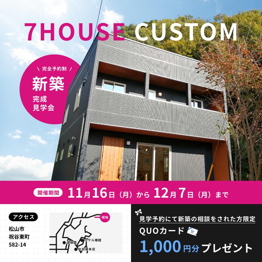 松山市祝谷でオープンハウス見学会!