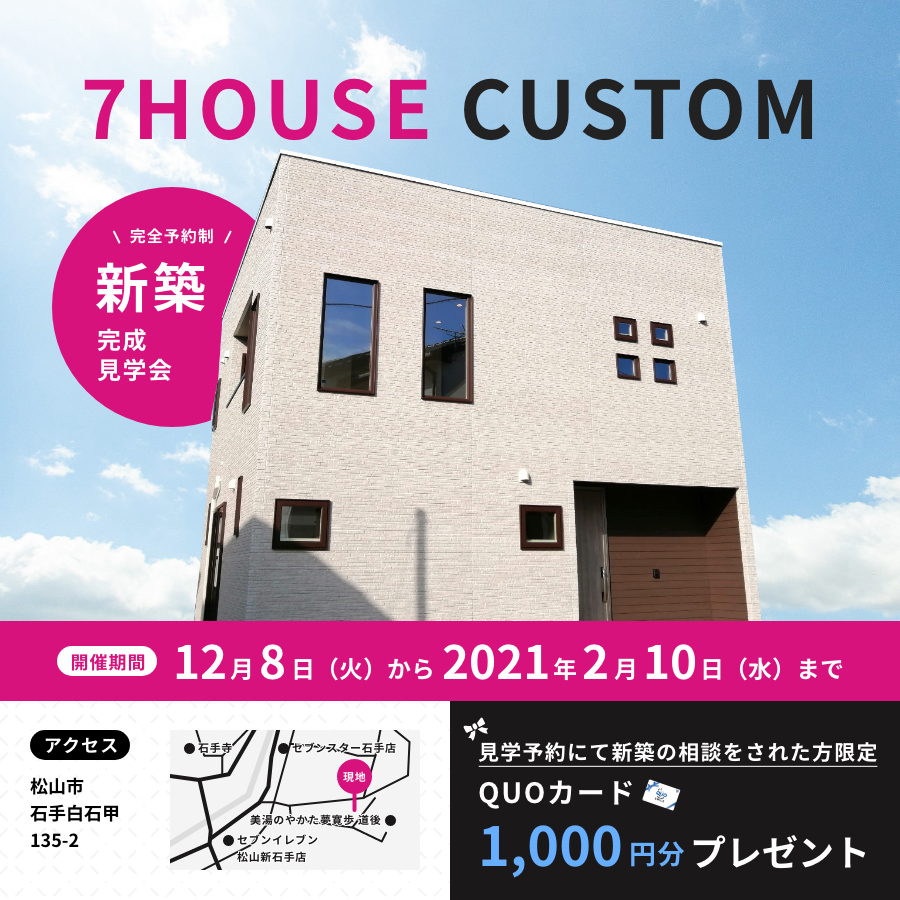 松山市石手白石でオープンハウス見学会!