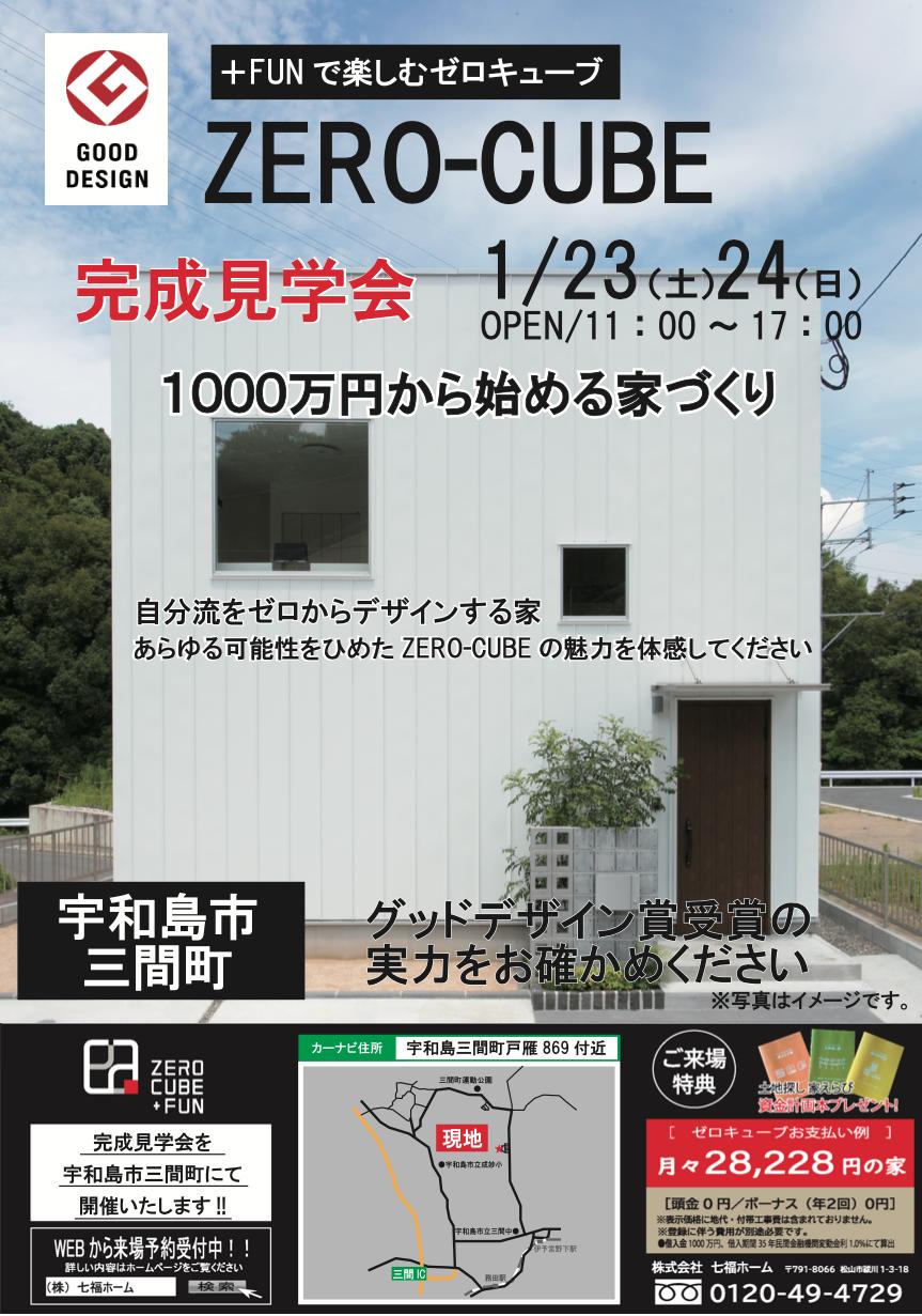 宇和島市三間町でオープンハウス見学会!