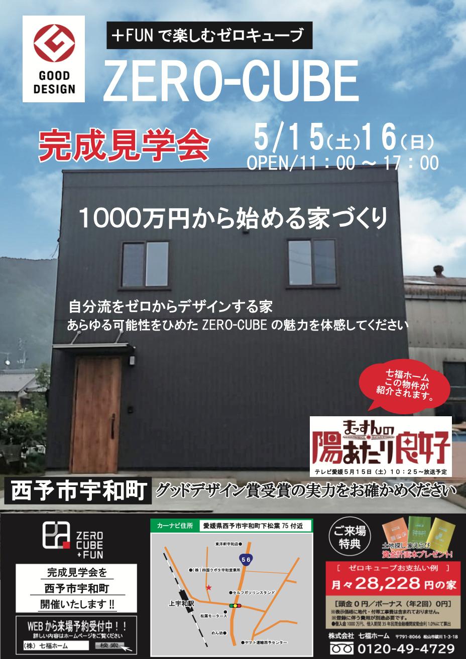 西予市宇和町でオープンハウス見学会!