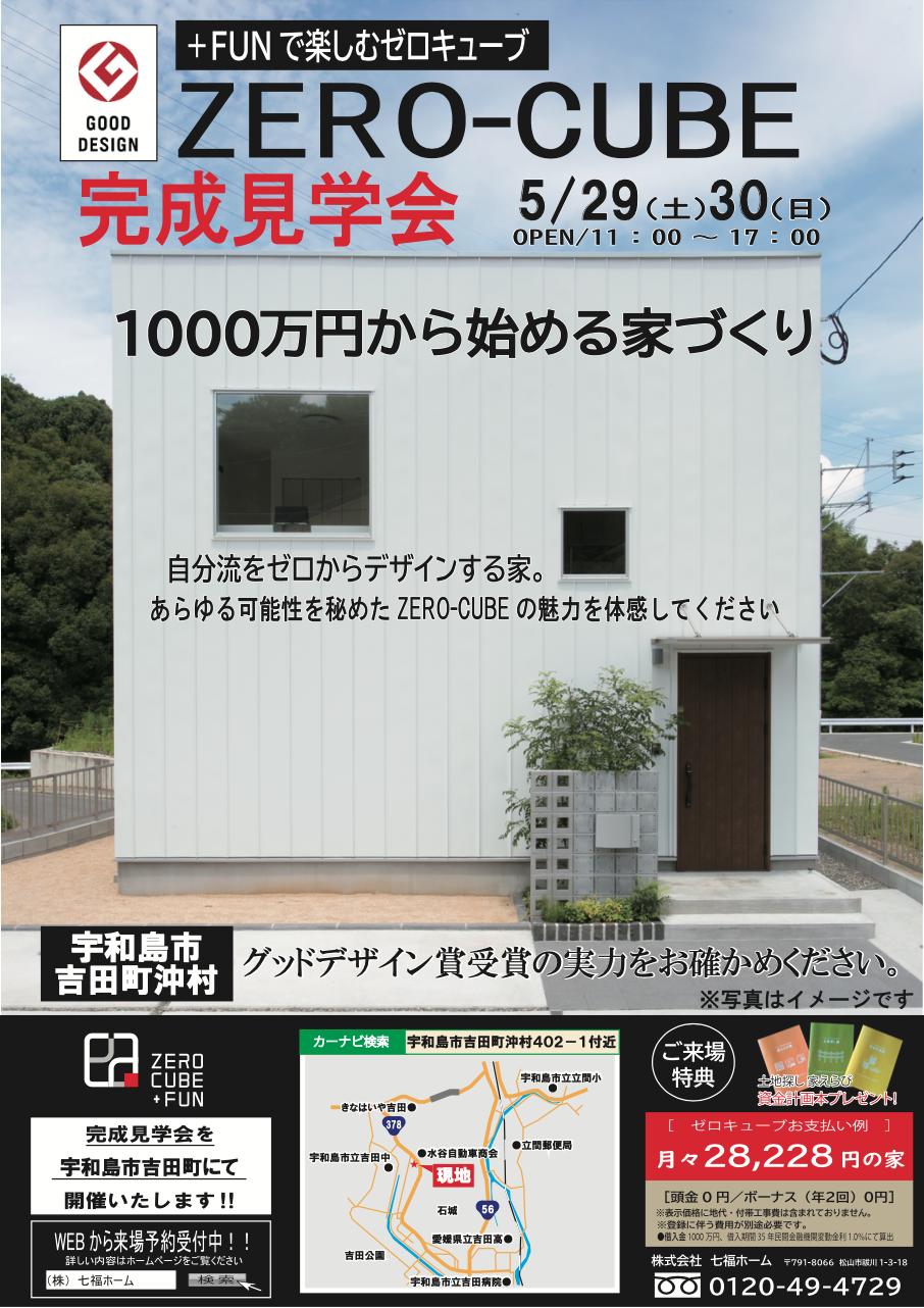 宇和島市吉田町でオープンハウス見学会!