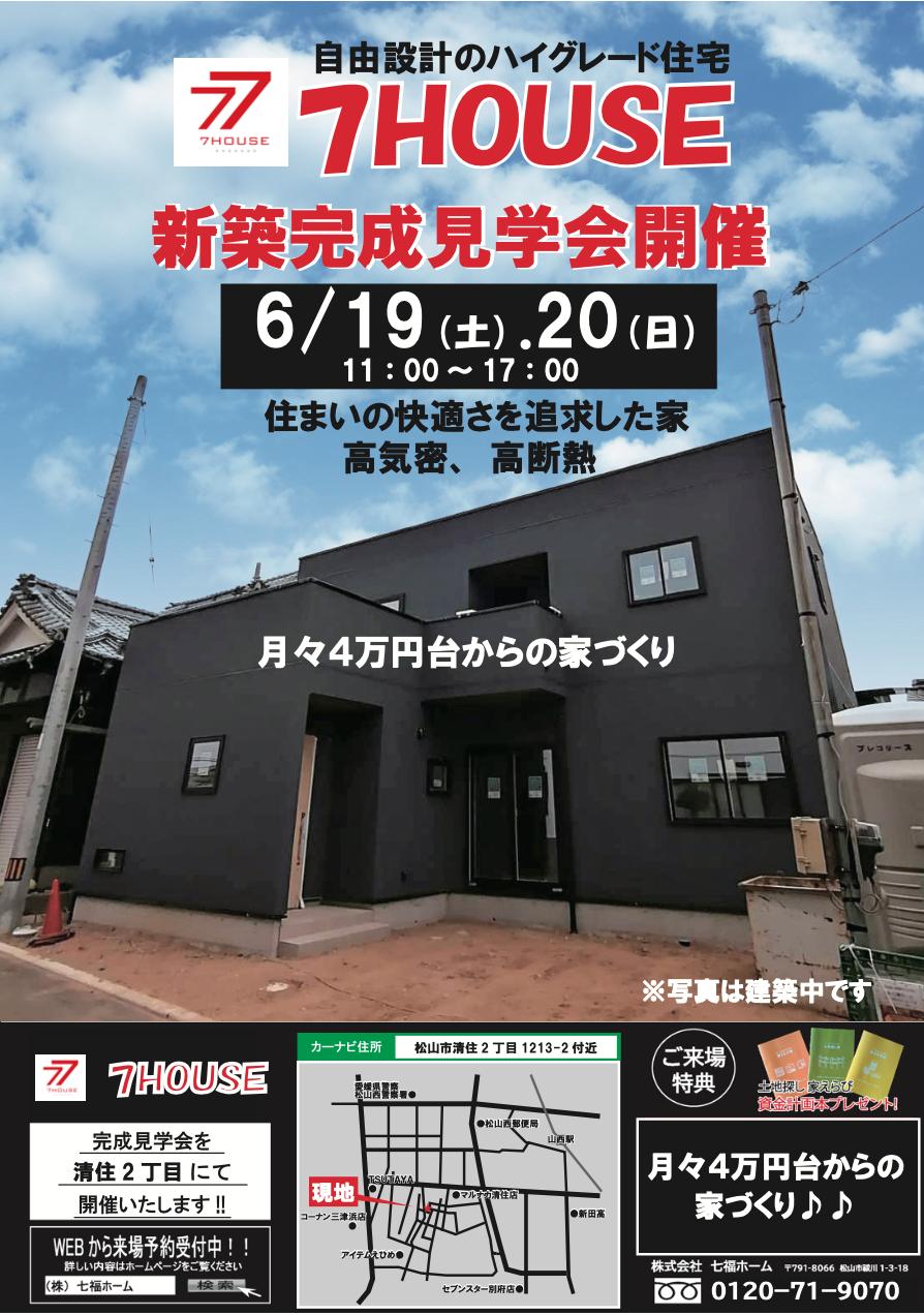 松山市清住でオープンハウス見学会!