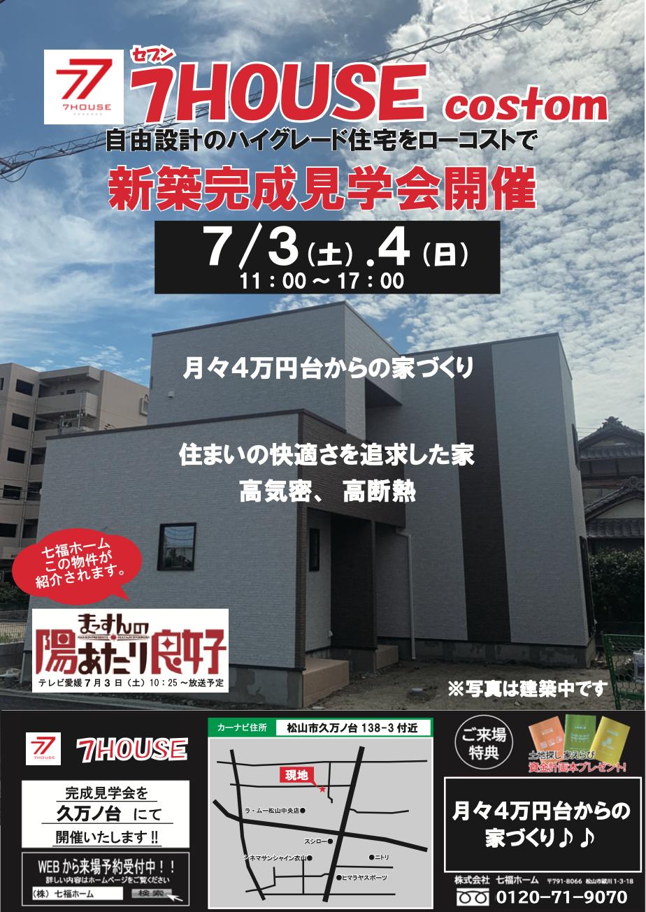 松山市久万ノ台でオープンハウス見学会!