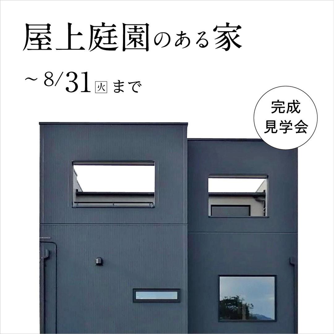 松山市西垣生町でオープンハウス見学会!