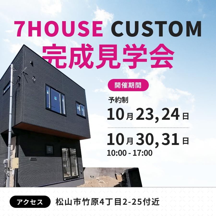 松山市竹原でオープンハウス見学会開催!
